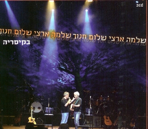 Live In Caesarea - Cd 2/2