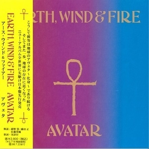 Avatar (Japanese Edition)