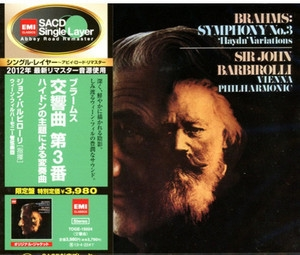 Symphony No. 1 (Sir John Barbirolli, Vienna Philharmonic Orchestra) (2012 Remastered, Japan)