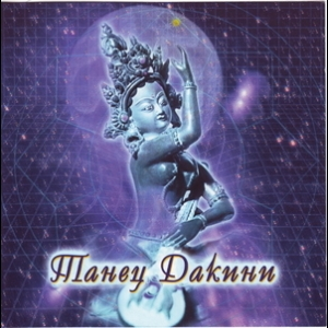 Dancing Dakini (w Choying Drolma)