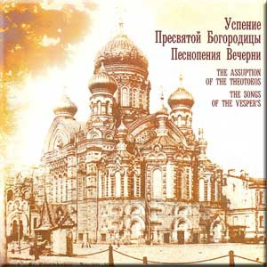The Assumption Of The Theotokos, The Songs Of The Vesper's
