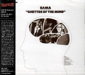 Ghettos Of The Mind (2005 Remaster)