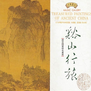 Treasured Paintings Of Ancient China
