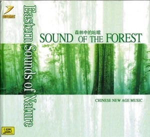 Sound Of The Forest