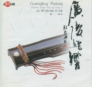 Guangling Melody