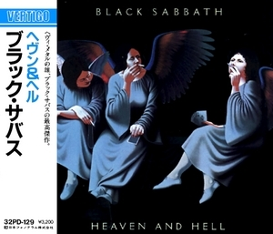 Heaven And Hell (Japanese Edition)