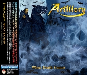 When Death Comes (Japanese Edition)