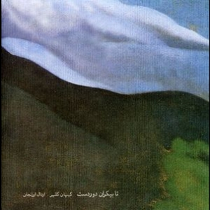 Taa Bikaraan Doordast (The Wind, Iranian Edition)