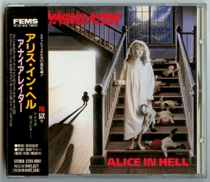 Alice In Hell (Japanese Edition)