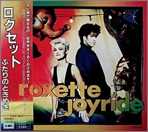Joyride (Japanese Edition)