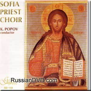 Sofia Priest Choir - Kiril Popov