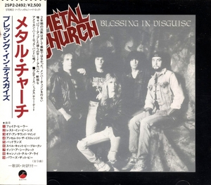 Blessing in Disguise (Japanese Edition)