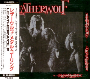 Leatherwolf (Japanese Edition)