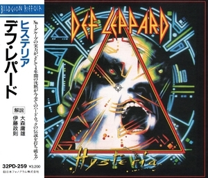 Hysteria (Japanese Edition)
