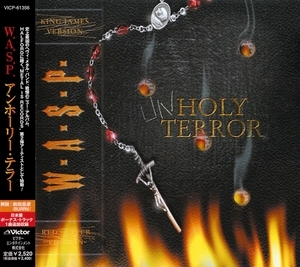 Unholy Terror (Japanese Edition)