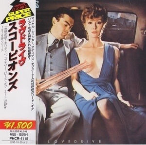 Lovedrive (1993 Japanese Edition)