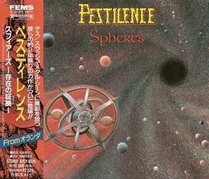 Spheres (Japanese Edition)
