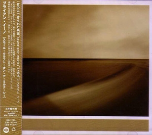 Small Craft On A Milk Sea (2011 Reissue)