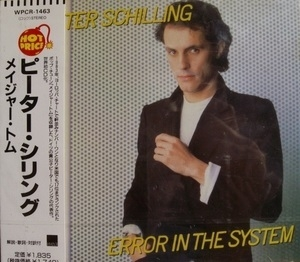 Error In The System (1997 Japanese Edition)