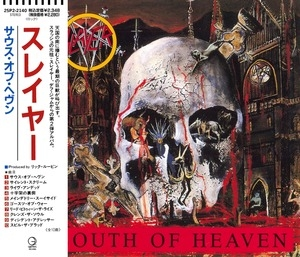 South of Heaven (Japanese Edition)