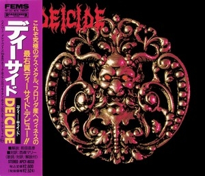 Deicide (Japanese Edition)
