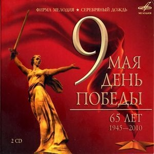 9th May - Victory Day (65 Years 1945-2010) Cd 2