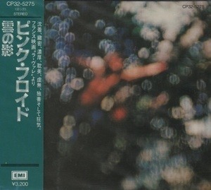 Obscured By Clouds (1987 Japanese Edition)