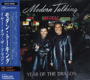 Year Of The Dragon (The 9th Album) (Japanese Edition)