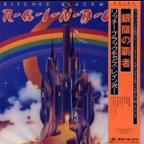 Rainbow - Ritchie Blackmore's Rainbow (Remastered) '1975