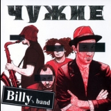 Billy's Band - Чужие '2007