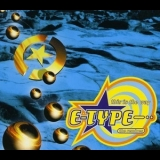 E-Type - This Is The Way (The Remixes) [CDM] '1995