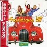 Arabesque - Arabesque VIII '1983