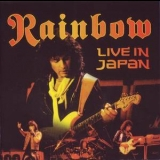 Rainbow - Live In Japan (2CD) '2015