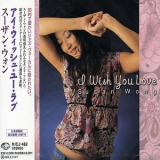 Susan Wong - I Wish You Love '2005