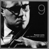 Mstislav Rostropovich - The Russian Years (CD9) '1997