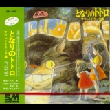 Joe Hisaishi - Tonari No Totoro Soundtrack Collection '1988