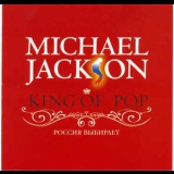 Michael Jackson - King Of Pop '2008