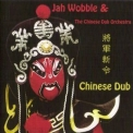 Jah Wobble and the Chinese Dub Orchestra - Chinese Du '2008