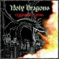 Holy Dragons - Судный День '2002