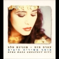 Ofra Haza - Ofra Haza - Greatest Hits (CD1) '2000