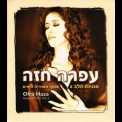 Ofra Haza - Greatest Hits Vol 2 (CD3) '2004