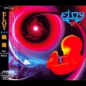 Eloy - Ra (1993 Japanese Edition) '1988