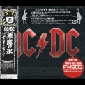 AC/DC - Black Ice (japanese Sicp-2055) '2008