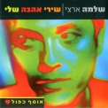Shlomo Artzi - My Love Songs '2003