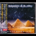 Crimson Glory - Astronomica (Japan, KICP 688) '1999