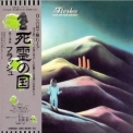 Flash - Out Of Our Hands (SHM-CD + Japan Mini LP) '1972