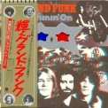 Grand Funk - Shinin' On (2014 Remastered, Japan) '1974