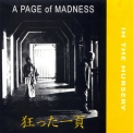 In The Nursery - A Page Of Madness '2004