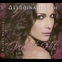 Despina Vandi - Greatest Hits 2001-2009 (Deluxe Edition) '2009