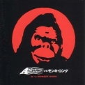 A - A Vs Monkey Kong '1999